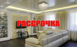 natyagnoy-potolok-kupit-minsk-300x185 Так просто обустроить жилье-купить натяжные потолки в рассрочку в Минске или области