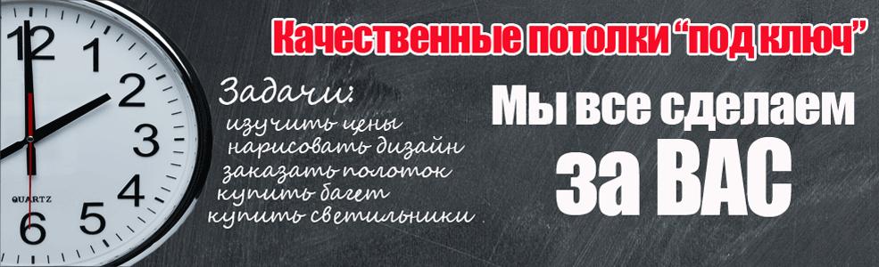 Натяжные потолки в Минске под ключ