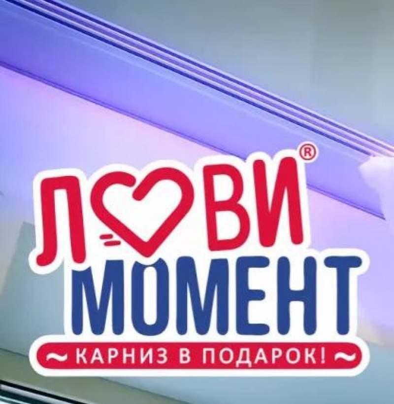 Натяжной потолок карниз в подарок Минск и минская область