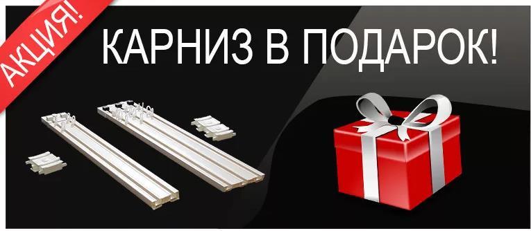 natyazhnoj-potolok-karniz-v-podarok Карниз в подарок
