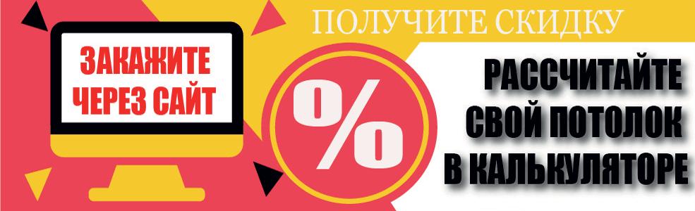 Скидка на натяжной потолок при заказе через сайт - калькулятор