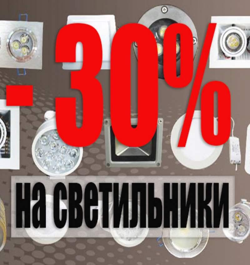 Натяжные потолки акции скидки Минск | -30% на светильники