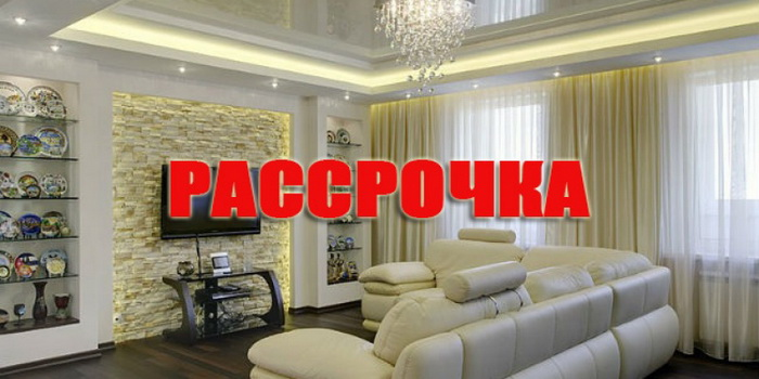 Так просто обустроить жилье — купить натяжные потолки в рассрочку в Минске или области
