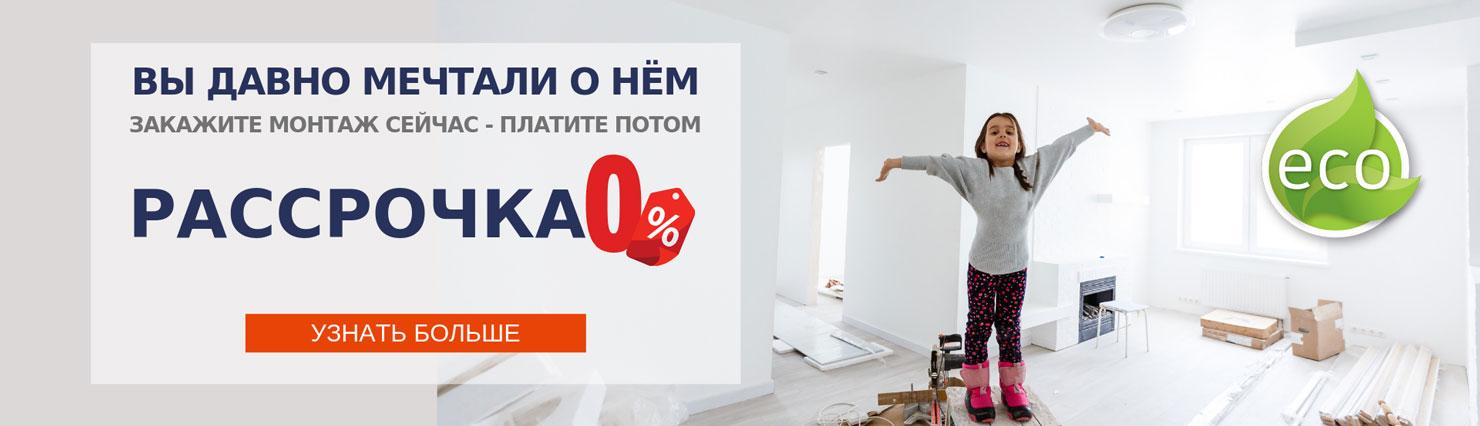 natyazhnoj-potolok-v-rassrochku-bez-pohoda-v-bank Натяжной потолок в рассрочку без похода в банк