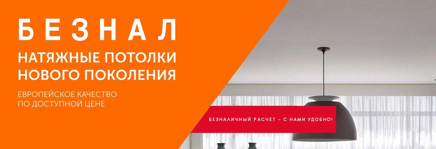 natyazhnye-potolki-po-beznalichnomu-raschyotu-v-minske Натяжные потолки по безналичному расчёту в Минске